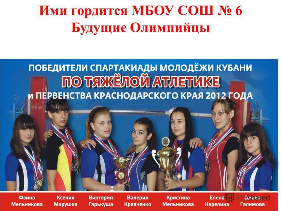 Ими гордится МБОУ СОШ 6 Будущие Олимпийцы