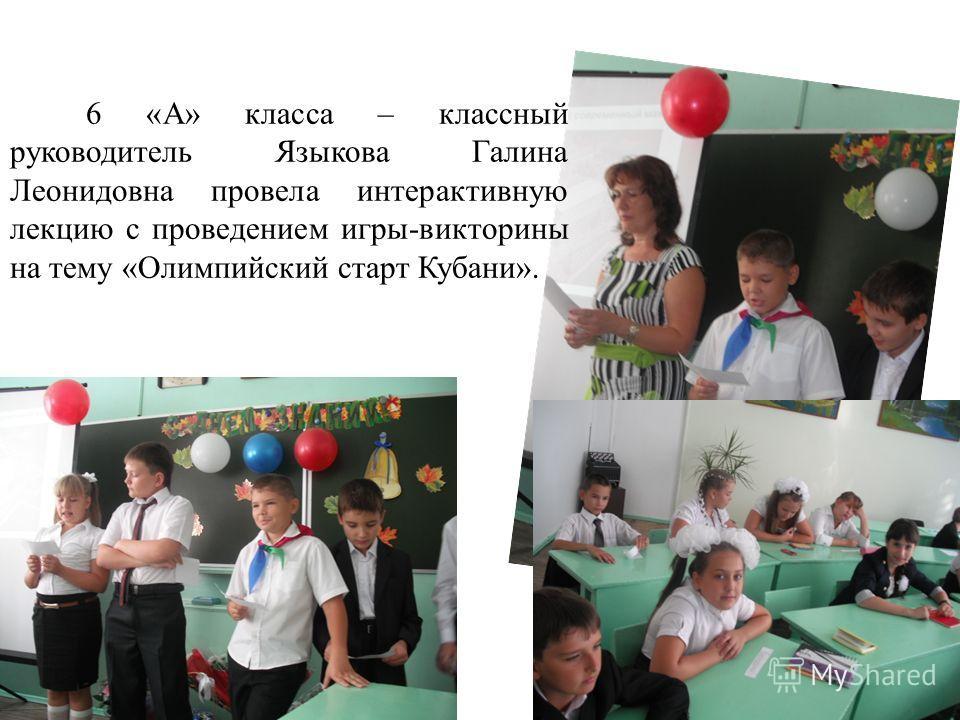 6 «А» класса – классный руководитель Языкова Галина Леонидовна провела интерактивную лекцию с проведением игры-викторины на тему «Олимпийский старт Кубани».