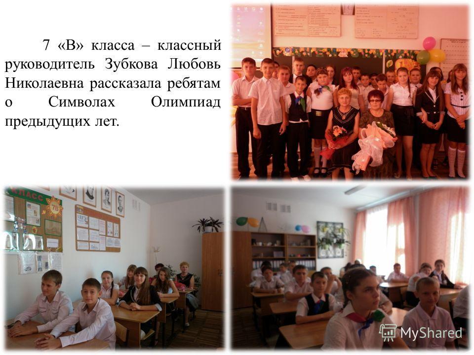 7 «В» класса – классный руководитель Зубкова Любовь Николаевна рассказала ребятам о Символах Олимпиад предыдущих лет.