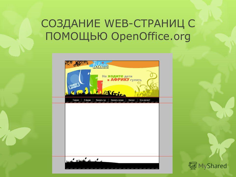 СОЗДАНИЕ WEB-СТРАНИЦ С ПОМОЩЬЮ OpenOffice.org