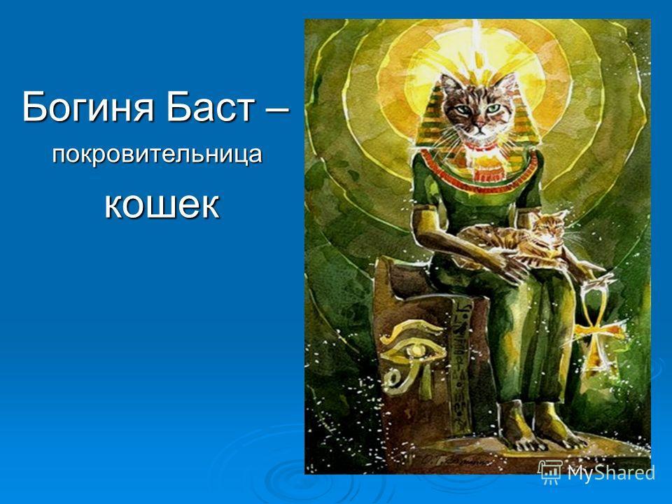 Богиня Баст – Богиня Баст – покровительница покровительница кошек кошек