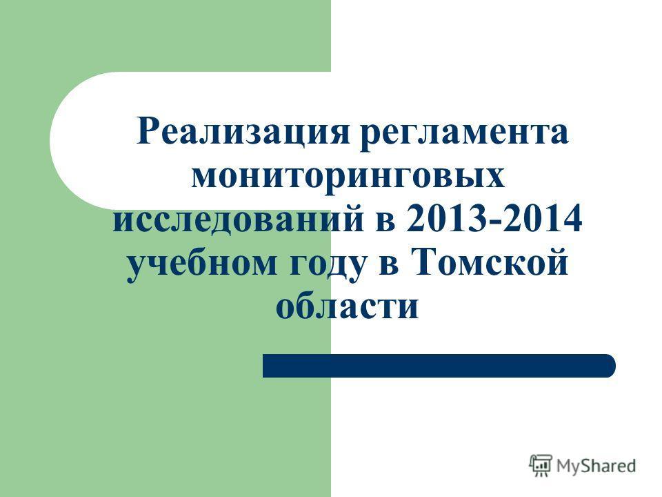 Реализация регламента мониторинговых исследований в 2013-2014 учебном году в Томской области