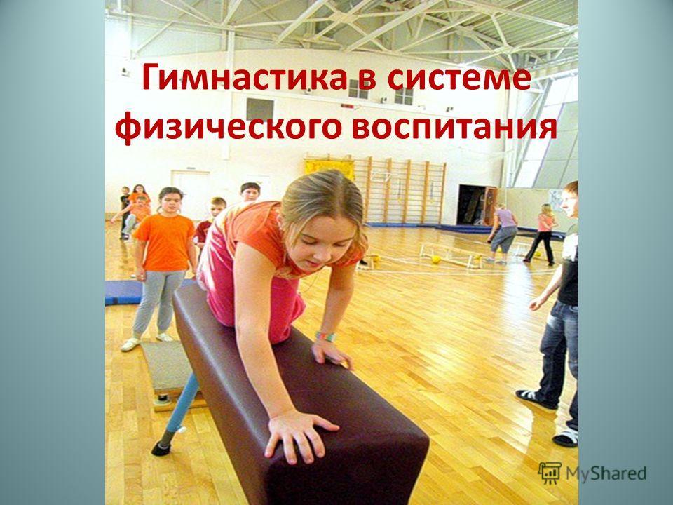 Гимнастика в системе физического воспитания