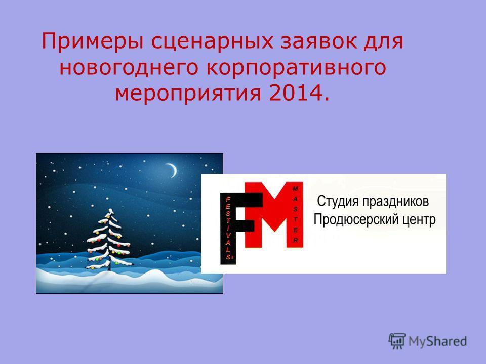 Примеры сценарных заявок для новогоднего корпоративного мероприятия 2014.