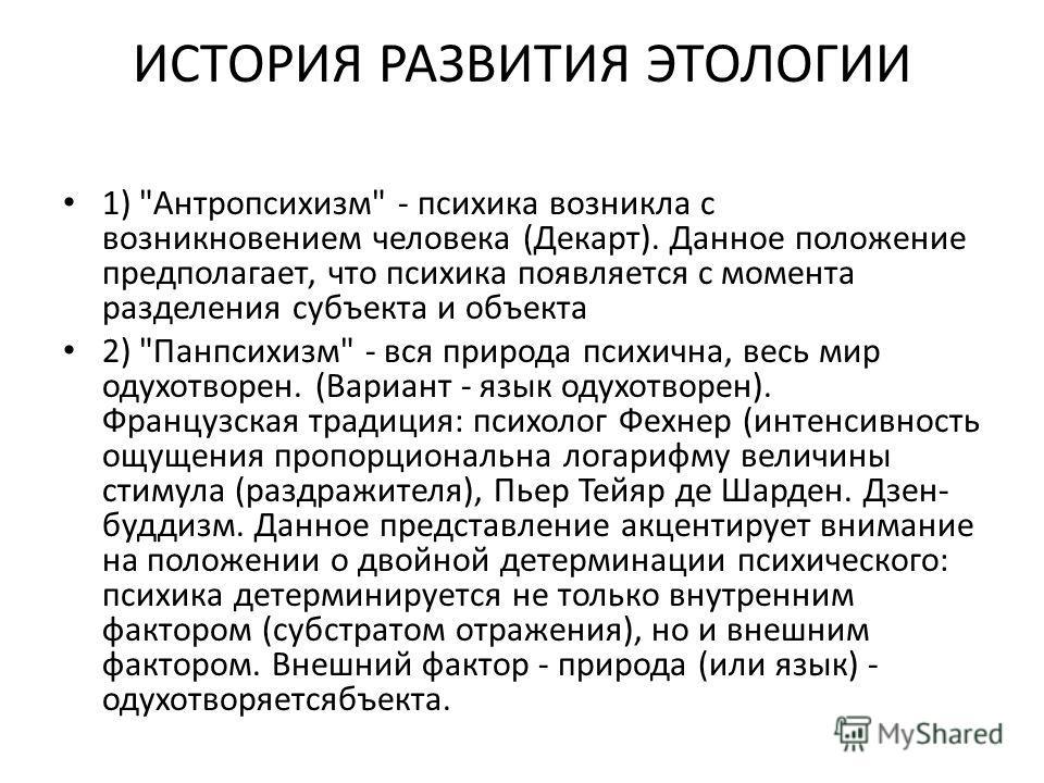 ИСТОРИЯ РАЗВИТИЯ ЭТОЛОГИИ 1)
