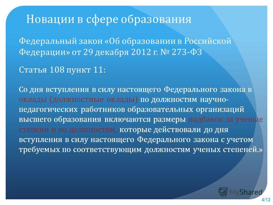 Новации в сфере образования Федеральный закон «Об образовании в Российской Федерации» от 29 декабря 2012 г. 273-ФЗ Статья 108 пункт 11: Со дня вступления в силу настоящего Федерального закона в оклады (должностные оклады) по должностям научно- педаго