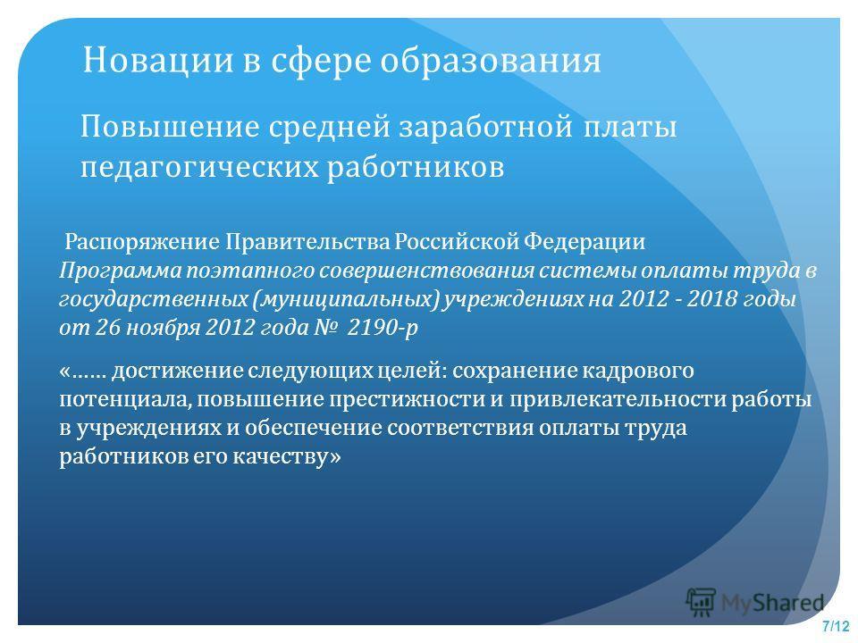 Распоряжение Правительства Российской Федерации Программа поэтапного совершенствования системы оплаты труда в государственных (муниципальных) учреждениях на 2012 - 2018 годы от 26 ноября 2012 года 2190-р «…… достижение следующих целей: сохранение кад