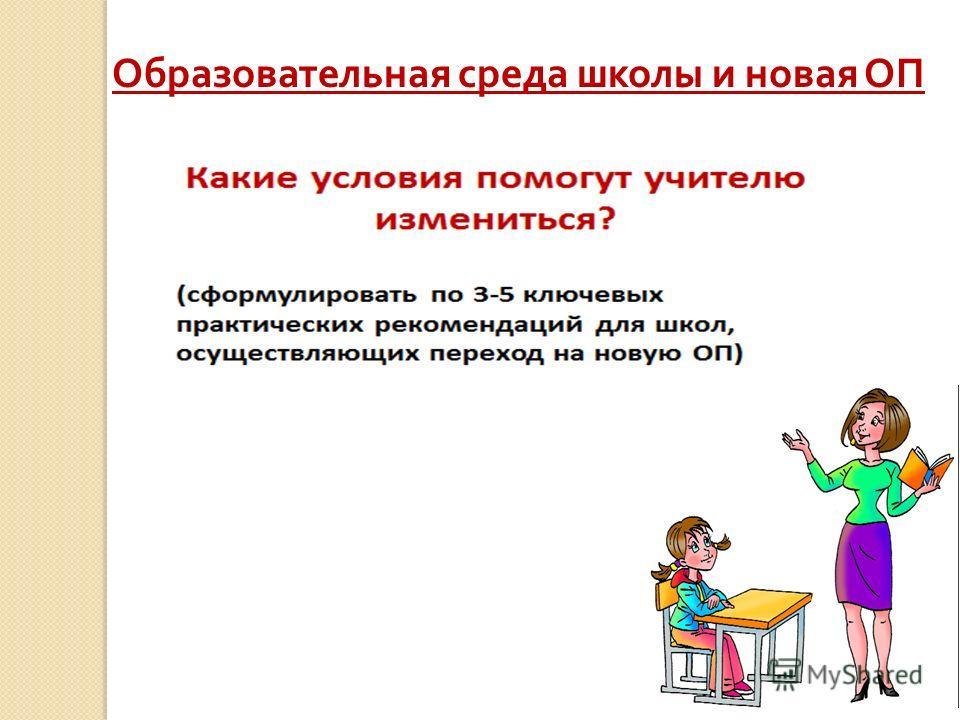 Образовательная среда школы и новая ОП
