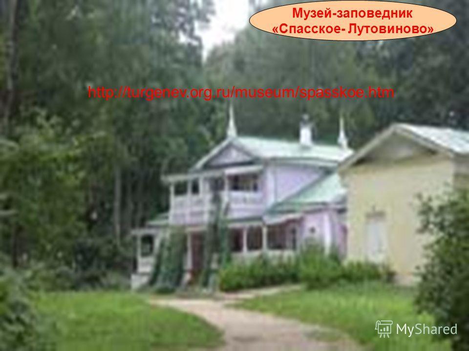 Музей-заповедник «Спасское- Лутовиново» http://turgenev.org.ru/museum/spasskoe.htm