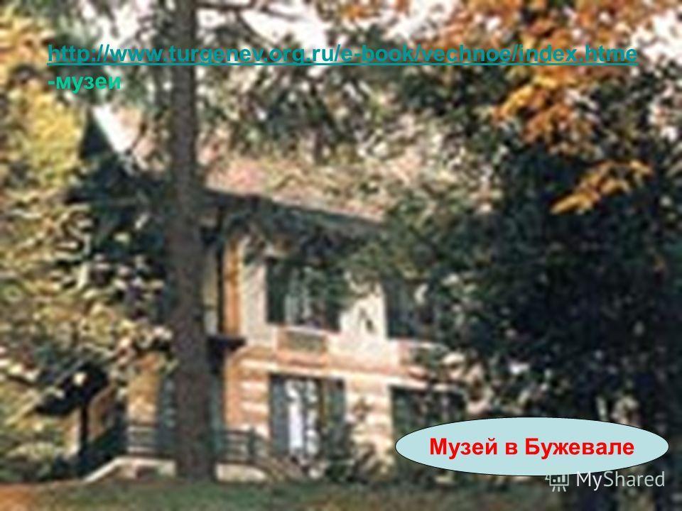 Музей в Бужевале http://www.turgenev.org.ru/e-book/vechnoe/index.htme -музеи