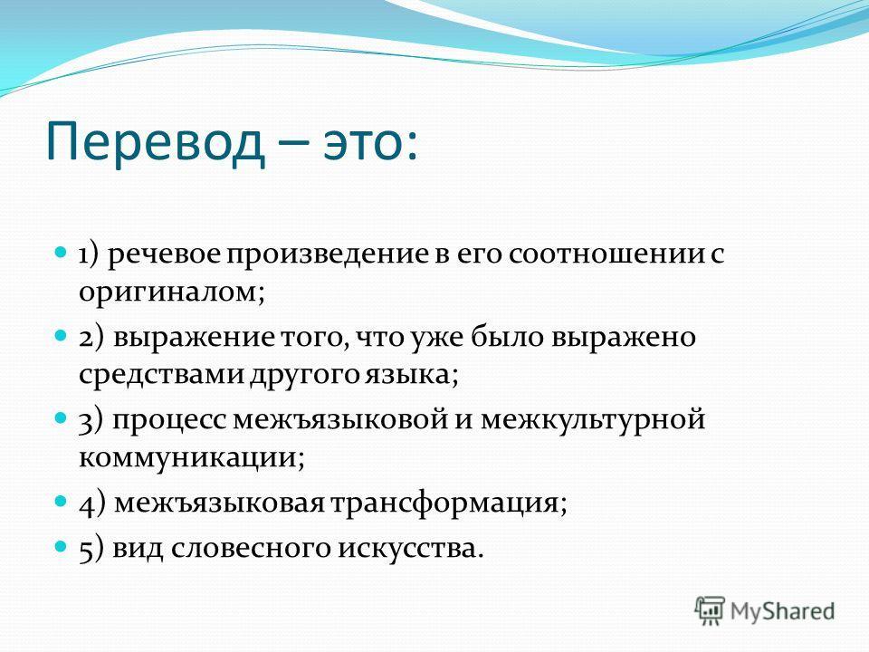 Презентация на тему Типы переводов Теория перевода является  13 Перевод