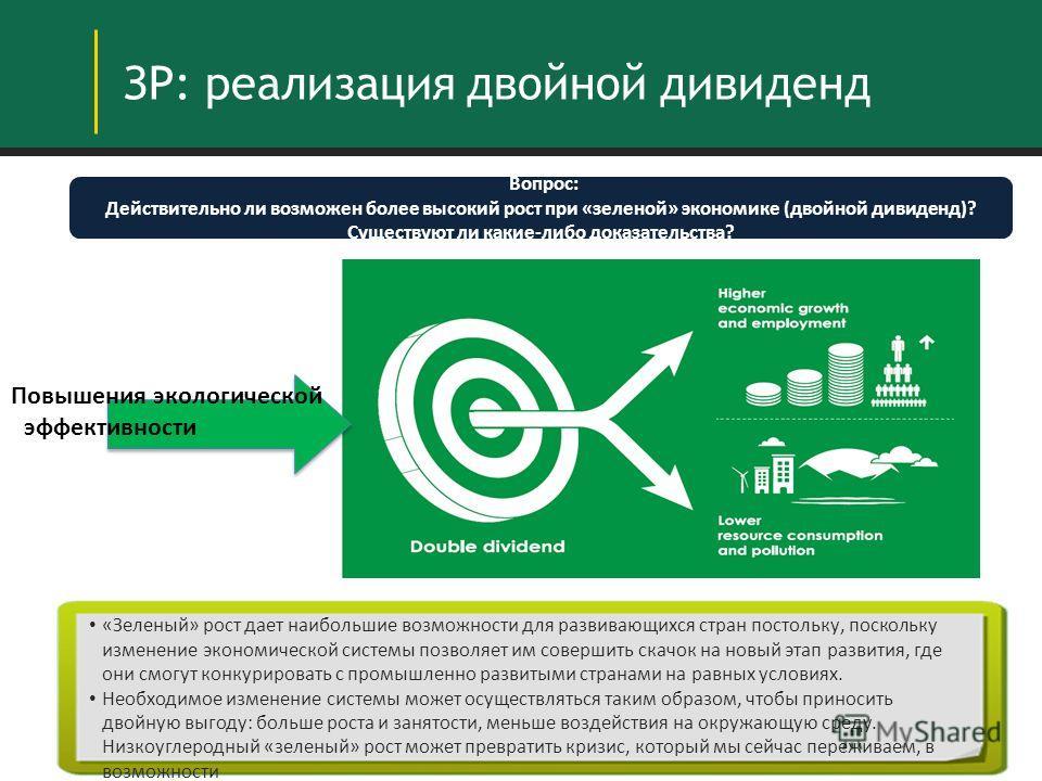 - Вопрос: Действительно ли возможен более высокий рост при «зеленой» экономике (двойной дивиденд)? Существуют ли какие-либо доказательства? ЗР: реализация двойной дивиденд «Зеленый» рост дает наибольшие возможности для развивающихся стран постольку,