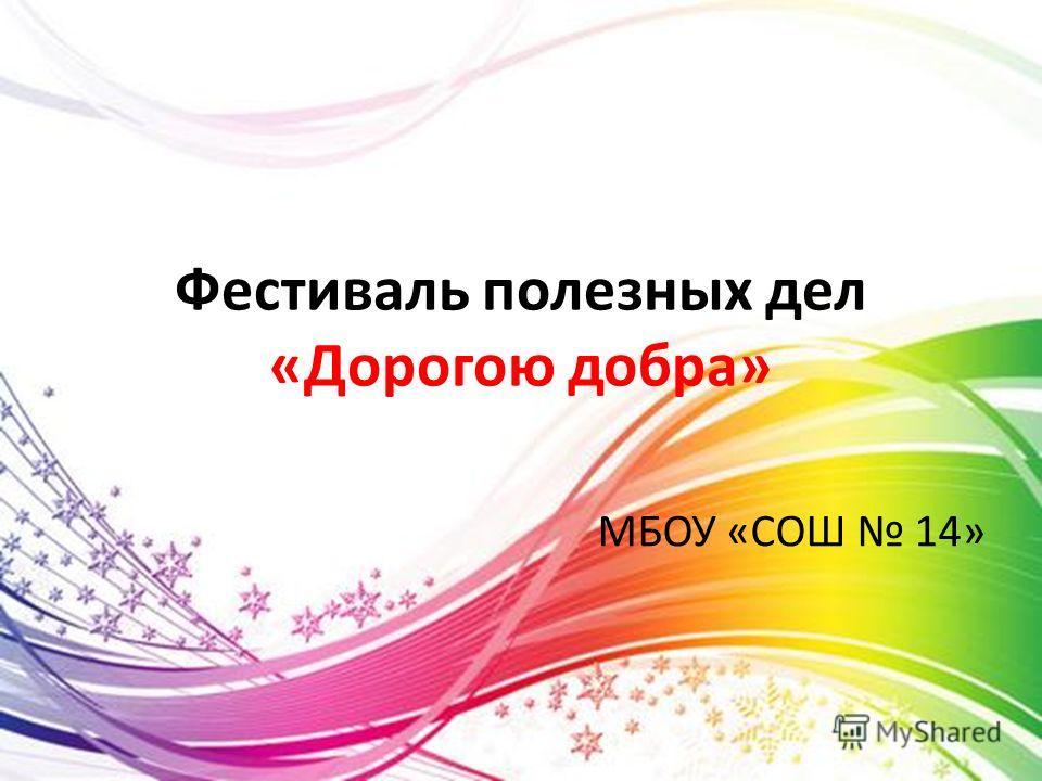 Фестиваль полезных дел «Дорогою добра» МБОУ «СОШ 14»