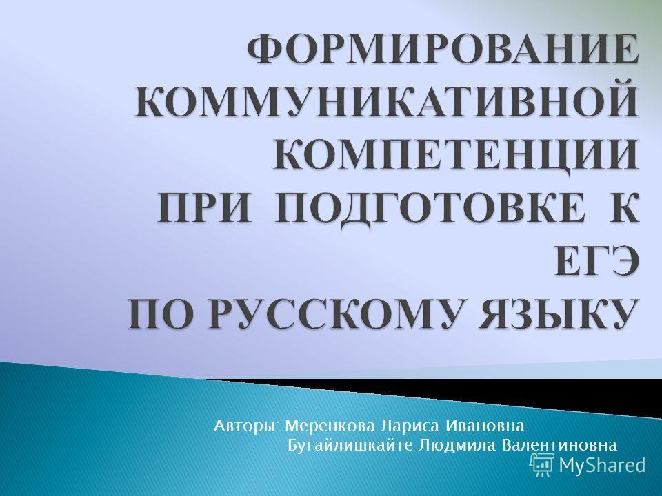 Авторы: Меренкова Лариса Ивановна Бугайлишкайте Людмила Валентиновна