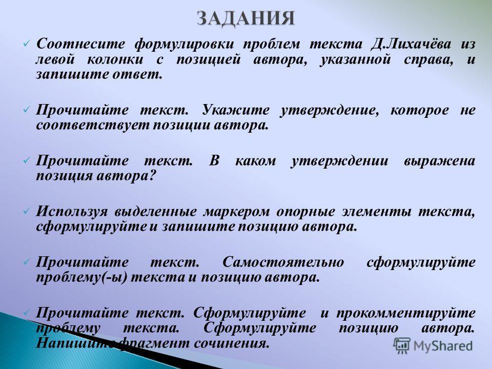 Соотнесите формулировки проблем текста Д.Лихачёва из левой колонки с позицией автора, указанной справа, и запишите ответ. Прочитайте текст. Укажите утверждение, которое не соответствует позиции автора. Прочитайте текст. В каком утверждении выражена п