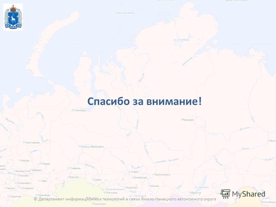 Спасибо за внимание! © Департамент информационных технологий и связи Ямало-Ненецкого автономного округа