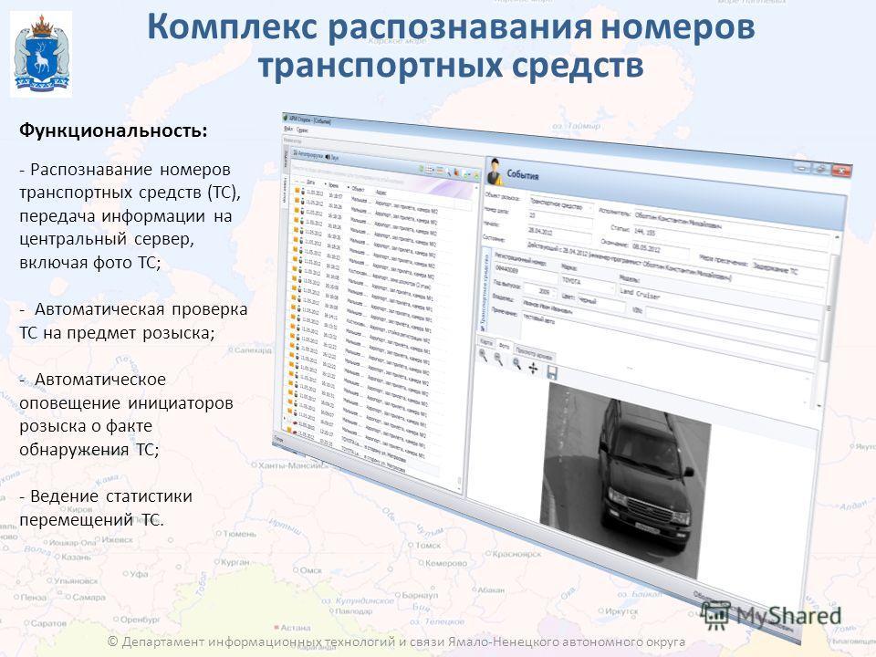Комплекс распознавания номеров транспортных средств - Распознавание номеров транспортных средств (ТС), передача информации на центральный сервер, включая фото ТС; - Автоматическая проверка ТС на предмет розыска; - Автоматическое оповещение инициаторо