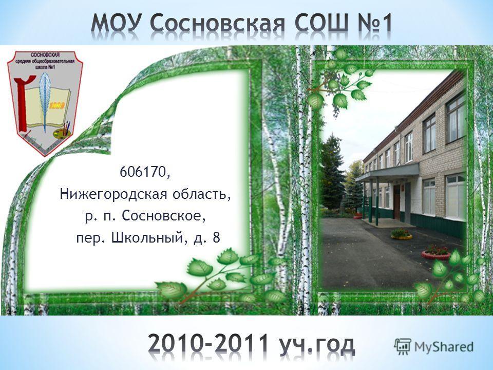 606170, Нижегородская область, р. п. Сосновское, пер. Школьный, д. 8