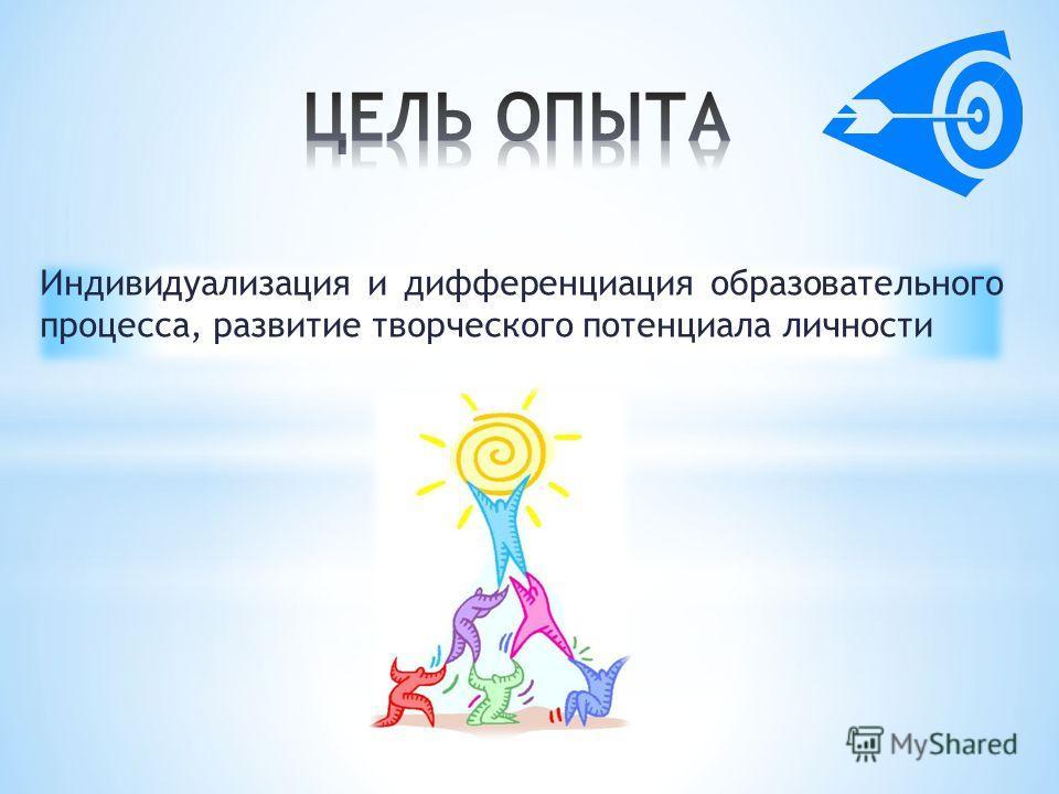 Индивидуализация и дифференциация образовательного процесса, развитие творческого потенциала личности