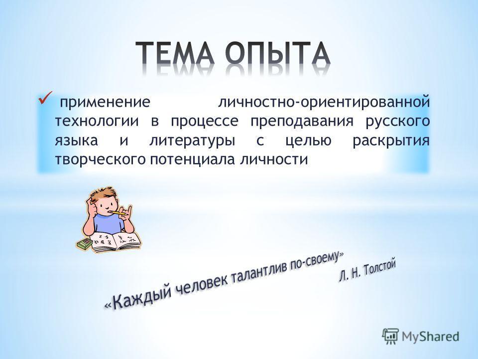 применение личностно-ориентированной технологии в процессе преподавания русского языка и литературы с целью раскрытия творческого потенциала личности