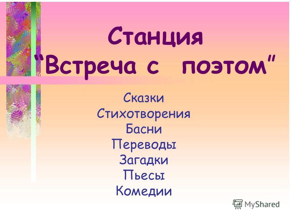 Станция Встреча с поэтом Сказки Стихотворения Басни Переводы Загадки Пьесы Комедии