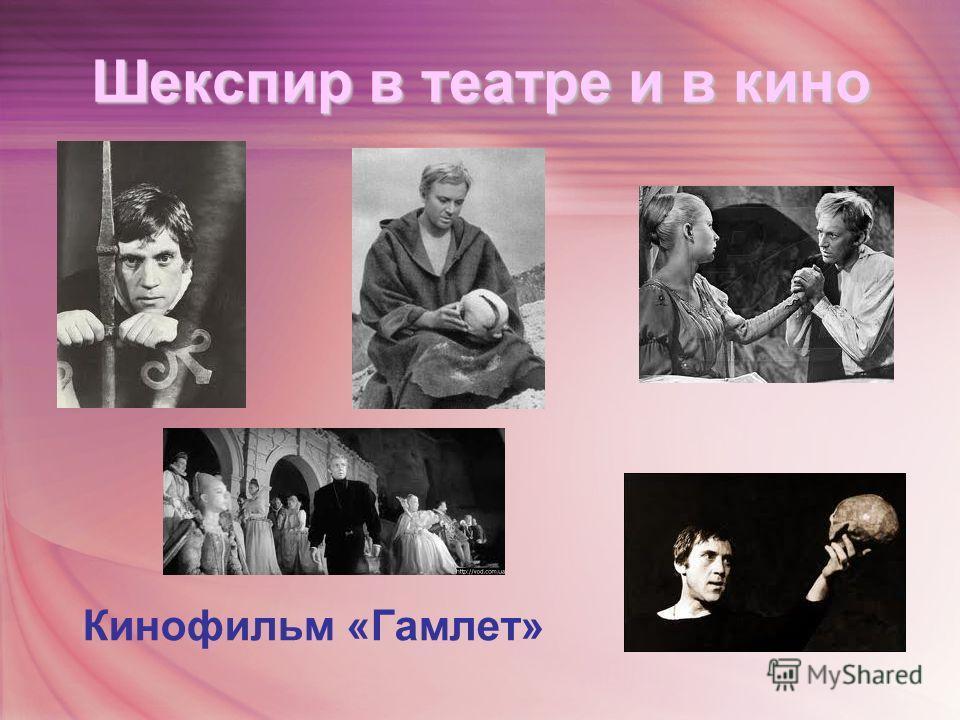 Кинофильм «Гамлет» Шекспир в театре и в кино