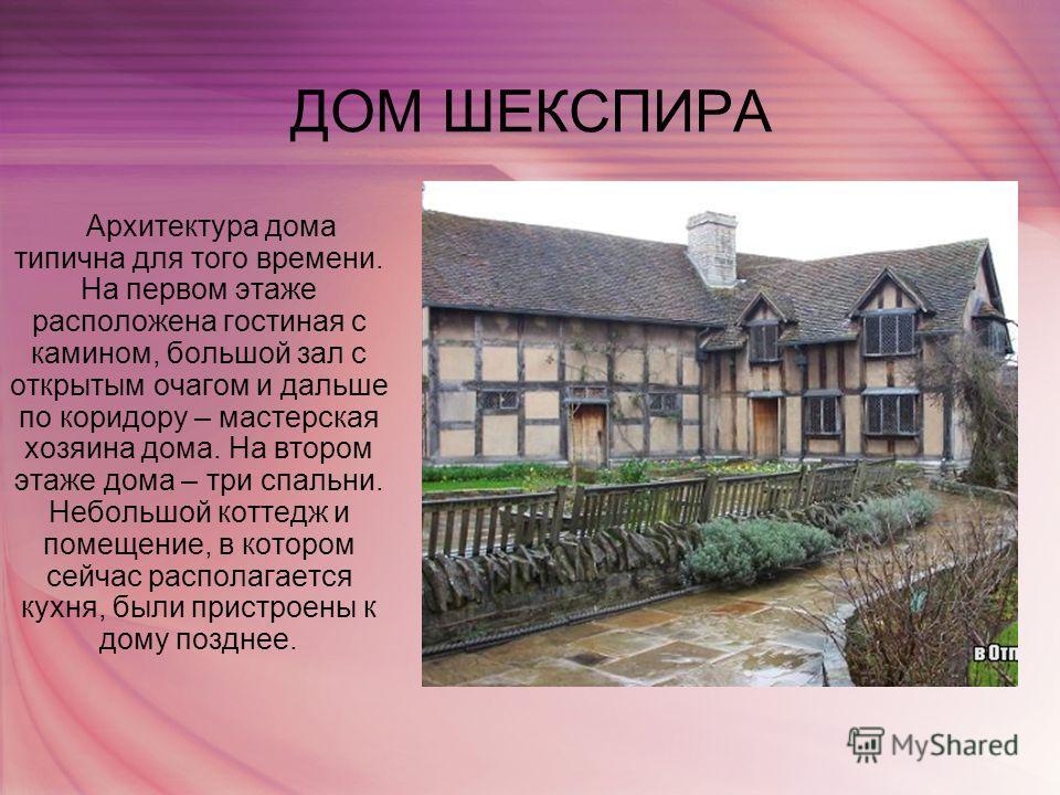 Архитектура дома типична для того времени. На первом этаже расположена гостиная с камином, большой зал с открытым очагом и дальше по коридору – мастерская хозяина дома. На втором этаже дома – три спальни. Небольшой коттедж и помещение, в котором сейч