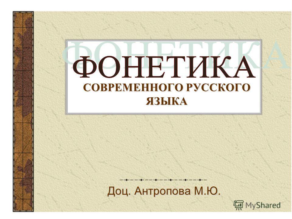 СОВРЕМЕННОГО РУССКОГО ЯЗЫКА Доц. Антропова М.Ю.