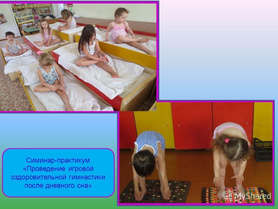 Симинар-практикум «Проведение игровой оздоровительной гимнастики после дневного сна»