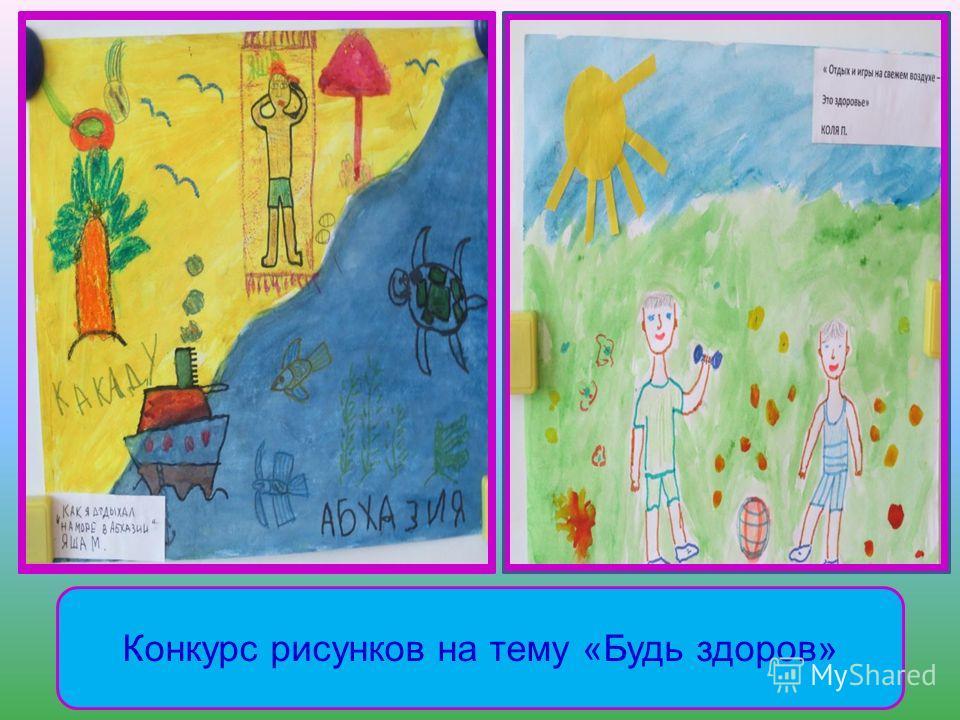 Конкурс рисунков на тему «Будь здоров»