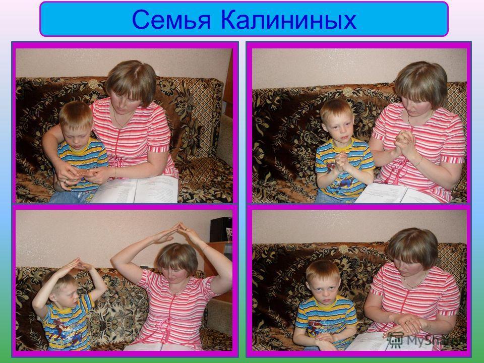 Семья Калининых