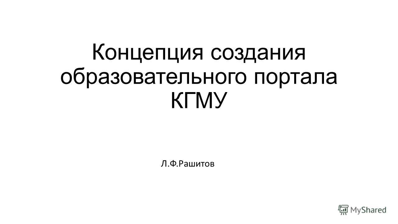 Концепция создания образовательного портала КГМУ Л.Ф.Рашитов