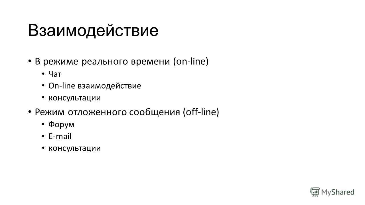 Взаимодействие В режиме реального времени (on-line) Чат On-line взаимодействие консультации Режим отложенного сообщения (off-line) Форум E-mail консультации