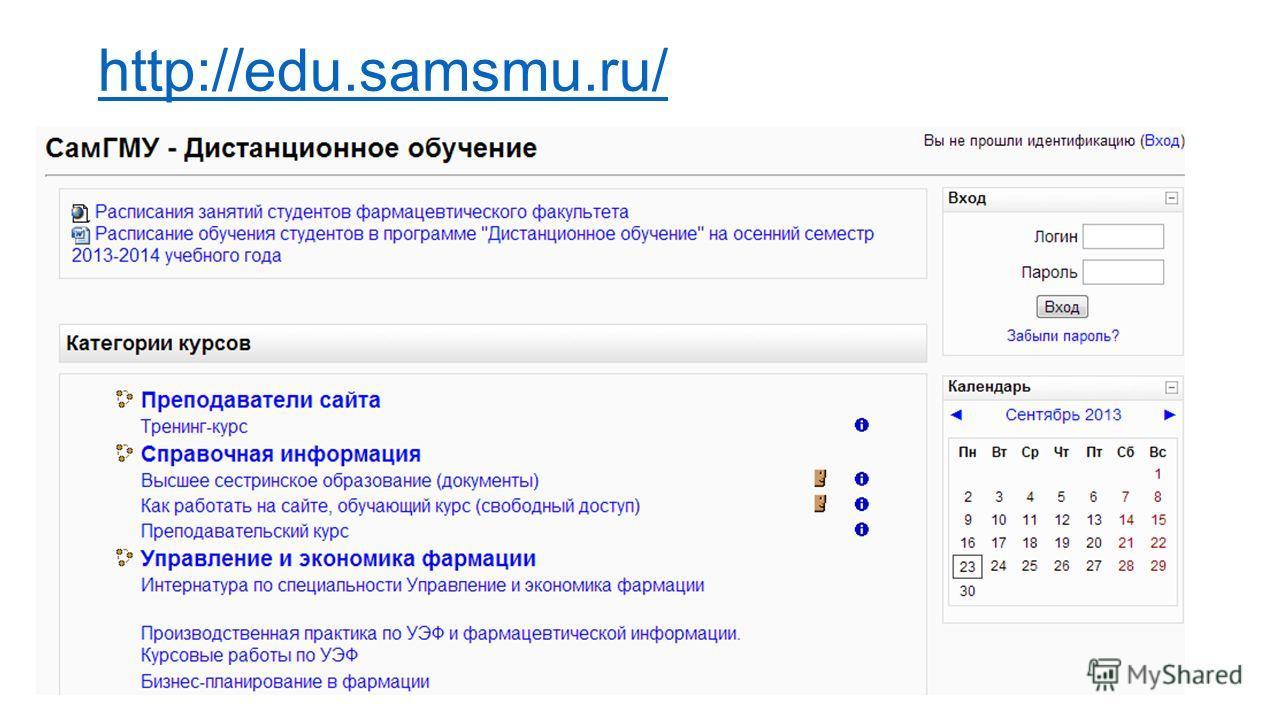 http://edu.samsmu.ru/