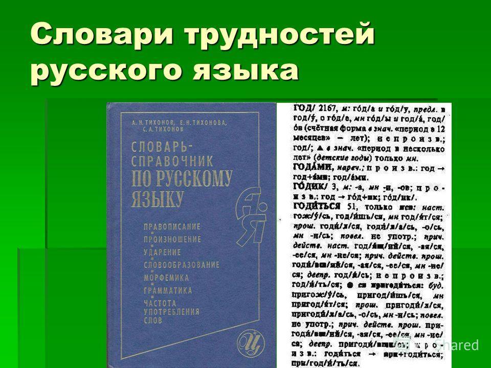 Словари трудностей русского языка