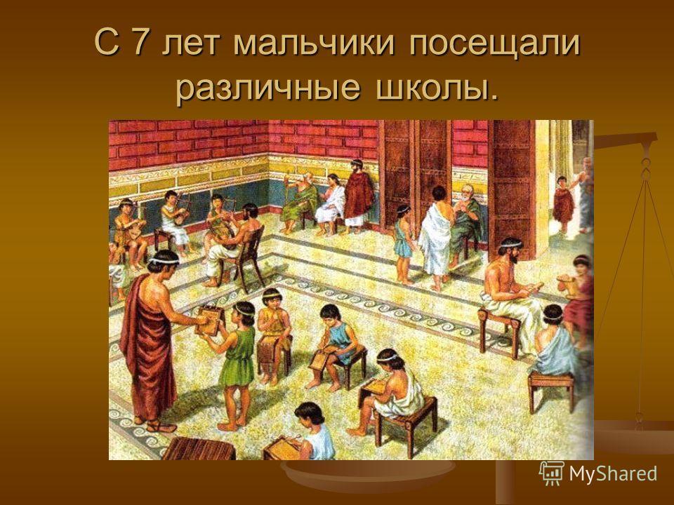 С 7 лет мальчики посещали различные школы.