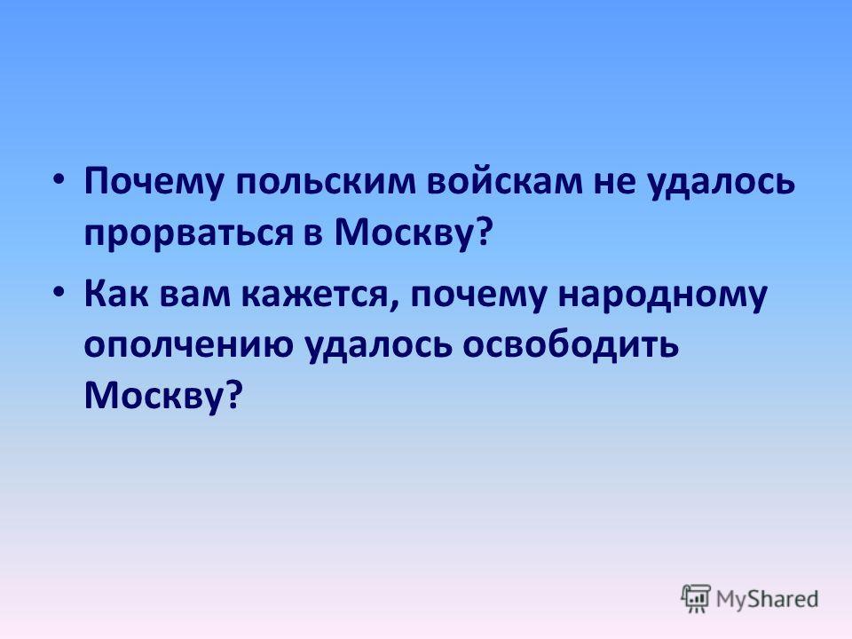 Почему польским войскам не удалось прорваться в Москву? Как вам кажется, почему народному ополчению удалось освободить Москву?