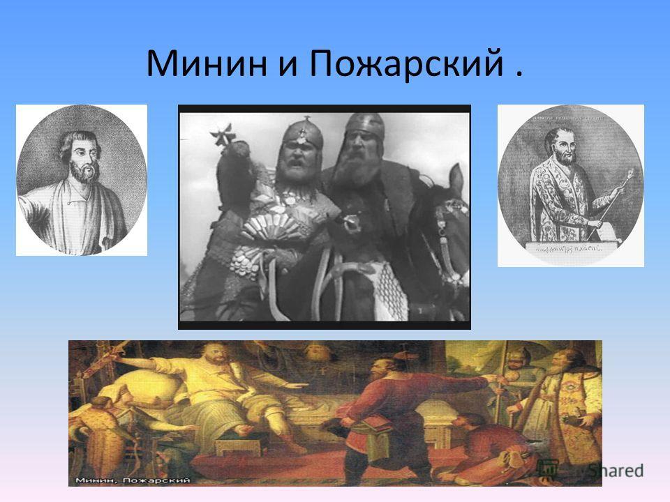 Минин и Пожарский.