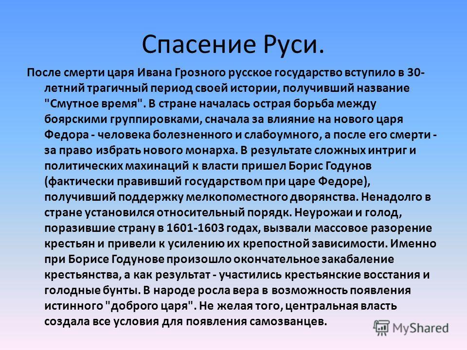 Спасение Руси. После смерти царя Ивана Грозного русское государство вступило в 30- летний трагичный период своей истории, получивший название