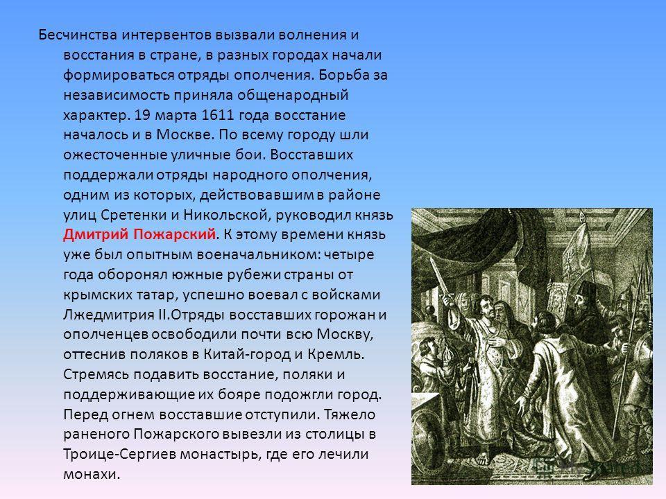 Бесчинства интервентов вызвали волнения и восстания в стране, в разных городах начали формироваться отряды ополчения. Борьба за независимость приняла общенародный характер. 19 марта 1611 года восстание началось и в Москве. По всему городу шли ожесточ