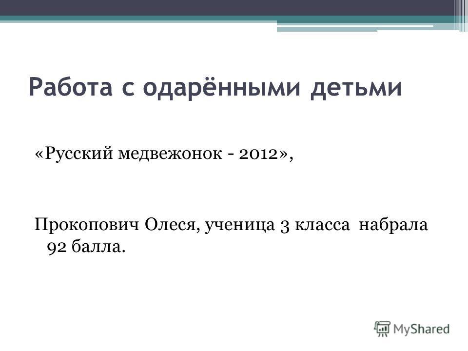 Работа с одарёнными детьми «Русский медвежонок - 2012», Прокопович Олеся, ученица 3 класса набрала 92 балла.