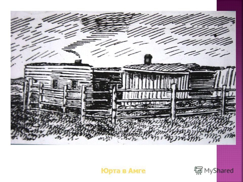 Юрта в Амге