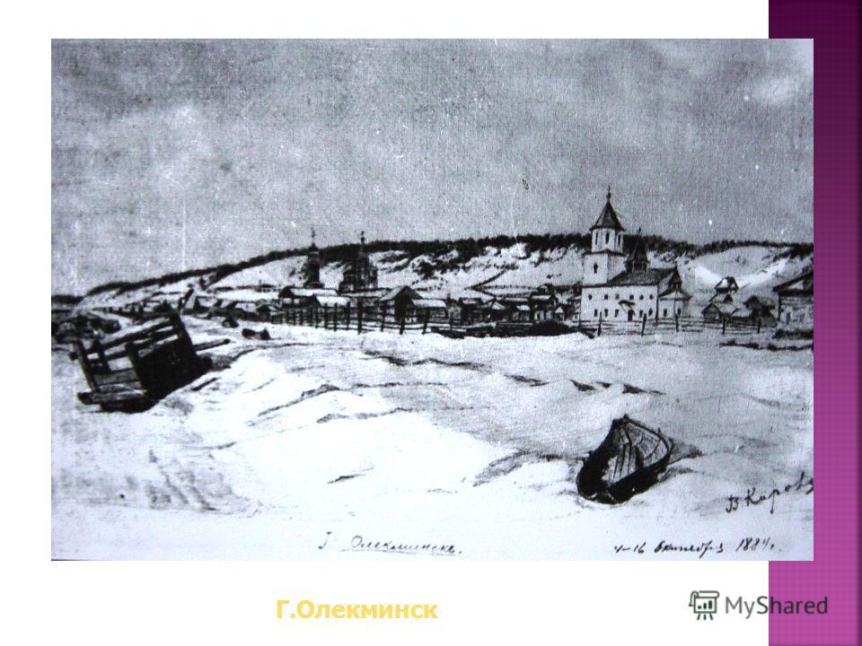 Г.Олекминск