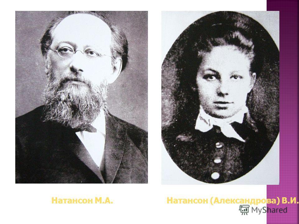 Натансон М.А.Натансон (Александрова) В.И.