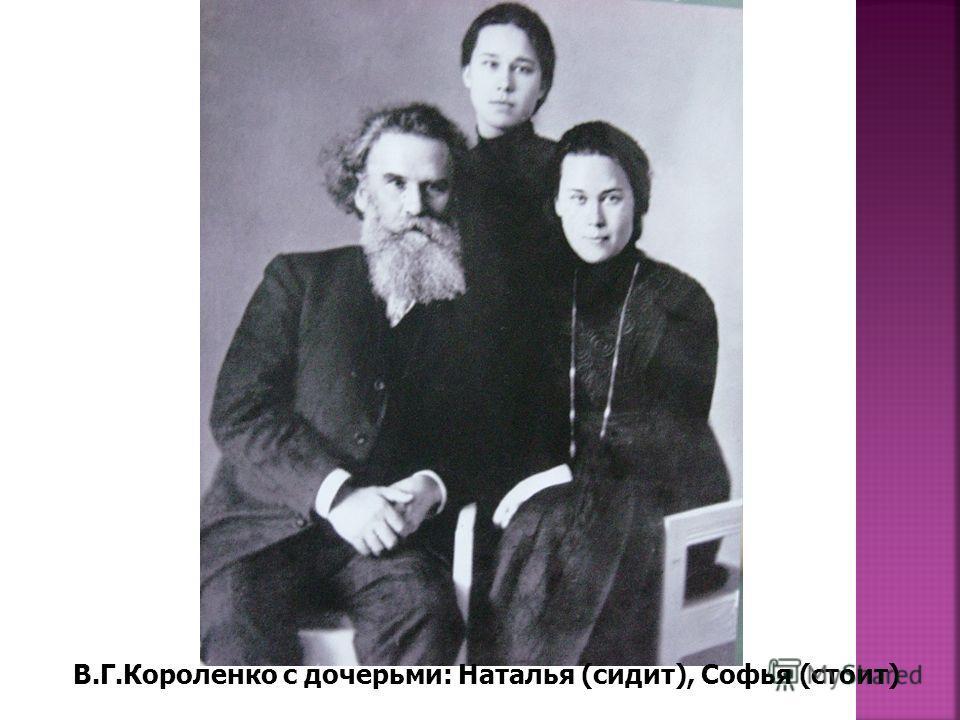 В.Г.Короленко с дочерьми: Наталья (сидит), Софья (стоит)