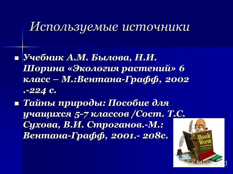 Месть масамуне-куна манга читать онлайн на русском языке