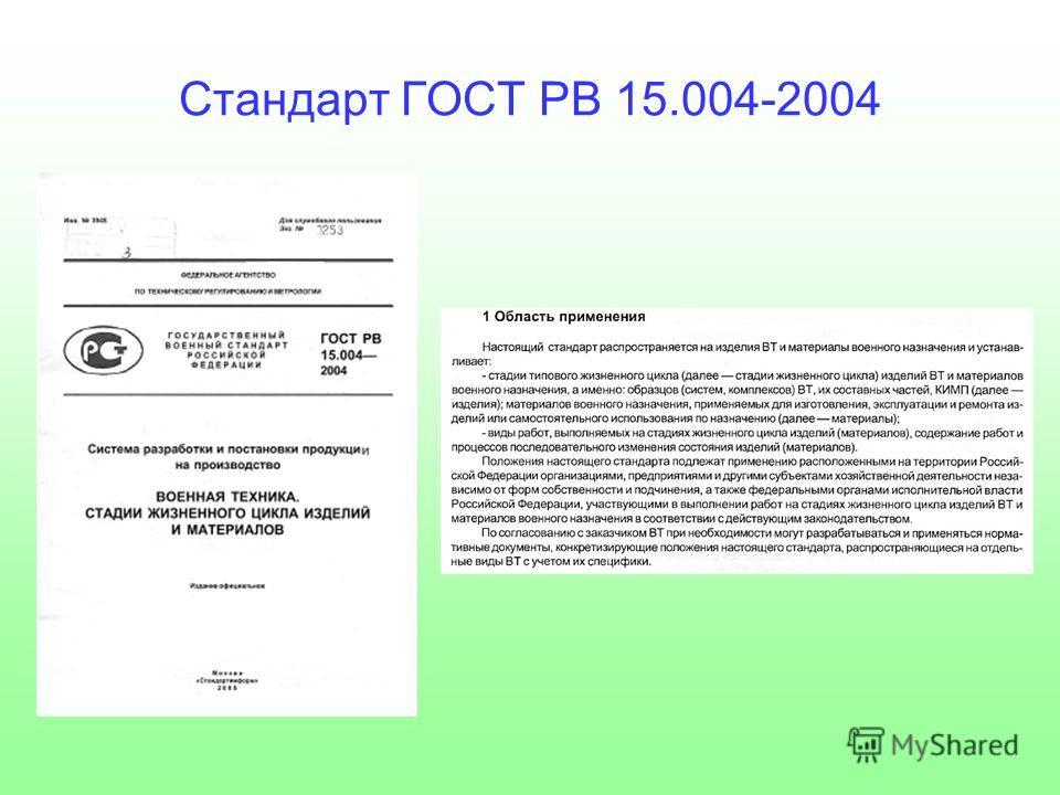 Стандарт ГОСТ РВ 15.004-2004