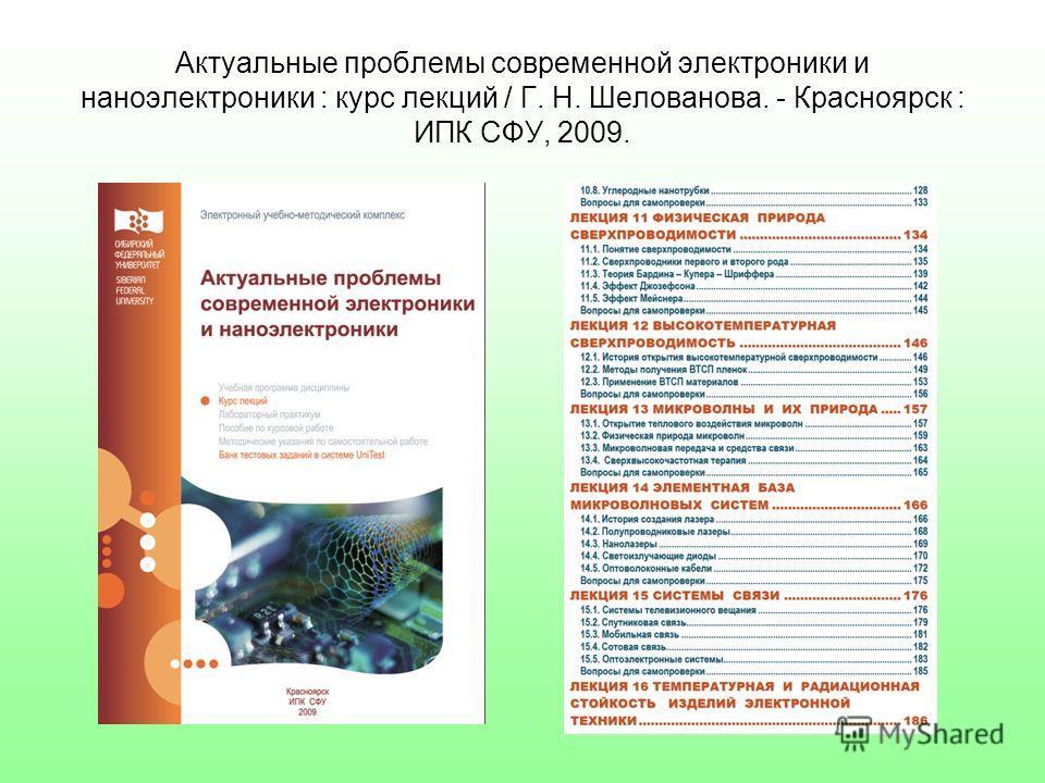 Актуальные проблемы современной электроники и наноэлектроники : курс лекций / Г. Н. Шелованова. - Красноярск : ИПК СФУ, 2009.