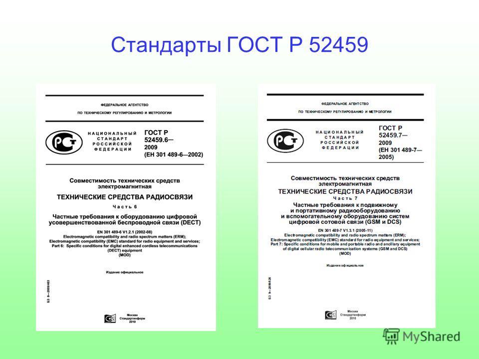 Стандарты ГОСТ Р 52459