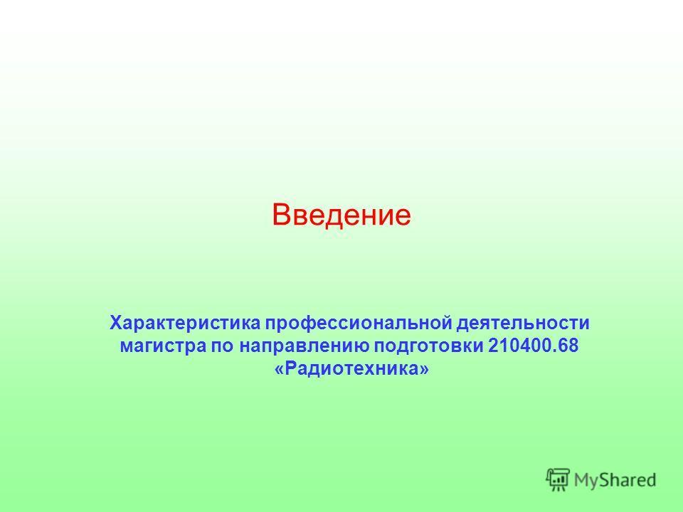 Введение Характеристика профессиональной деятельности магистра по направлению подготовки 210400.68 «Радиотехника»